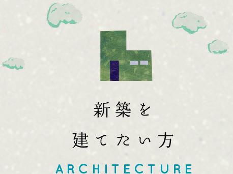 新築を建てたい方/新築物件施工詳細